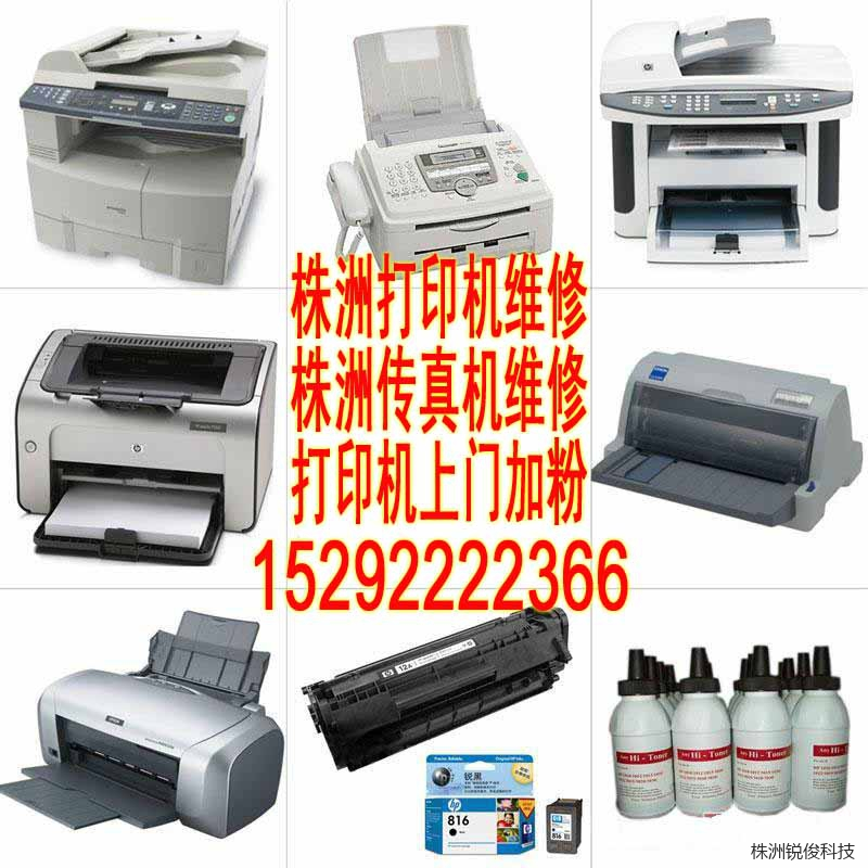 數碼復印機售后維修