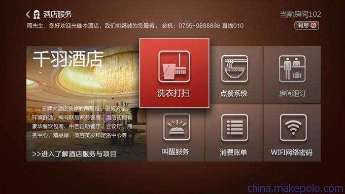 智慧酒店直播&IPTV点播亿博2娱乐